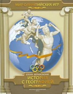 Мир олимпийских игр