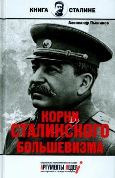Книга о Сталине