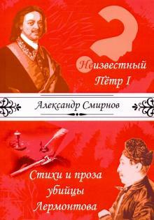 Неизвестный Петр I. Стихи и проза убийцы Лермонтова