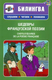 Шедевры французской поэзии (+CD)