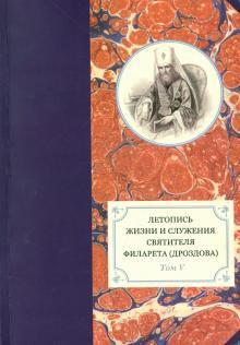 Летопись жизни и служения cвятителя Филарета (Дроздова), митрополита Московского. Т. 5. 1845-1850 гг