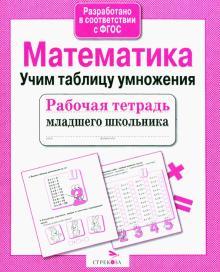 Рабочая тетрадь младшего школьника. Математика. Учим таблицу умножения. ФГОС