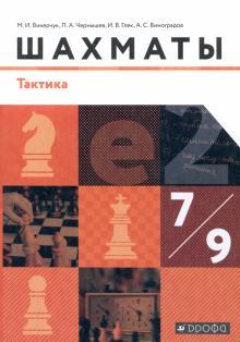 Шахматы. Тактика. 7-9 классы. Учебник. ФГОС