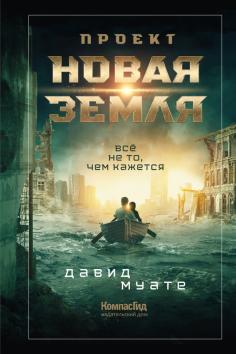 """Проект """"Новая Земля"""""""