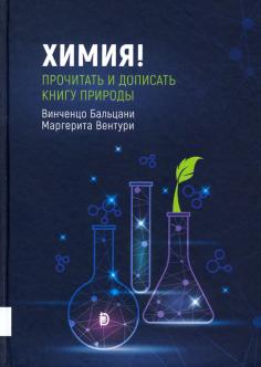 Химия! Прочитать и дописать книгу природы