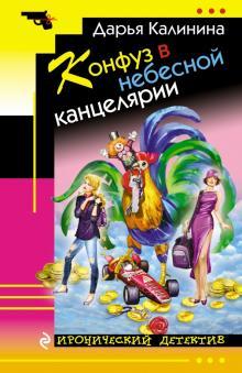 Конфуз в небесной канцелярии - Калинина, Князева
