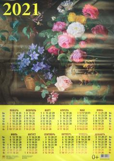 Календари листовые 450х620