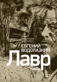 Евгений Водолазкин - Лавр (иллюстрации Леонида Губского)
