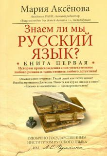 Знаем ли мы русский язык? Истории происхождения слов увлекательнее любого романа! Книга 1