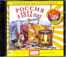 Россия в 1812 году (CD)