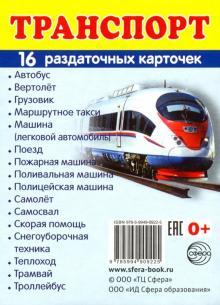 """Раздаточные карточки """"Транспорт"""" (16 карточек)"""