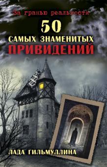 50 самых знаменитых привидений - Лада Гильмуллина