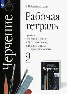 Черчение. 9 класс. Рабочая тетрадь к учебнику А.Д. Ботвинникова и др. ФГОС