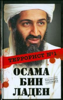Осама бин Ладен. Террорист № 1