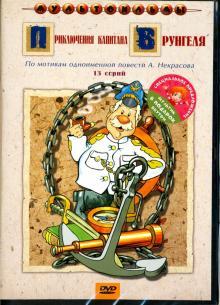 Приключения капитана Врунгеля + мультфильм в подарок (DVD)