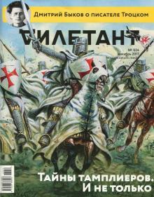 "Журнал ""Дилетант"" № 024. Декабрь 2017"