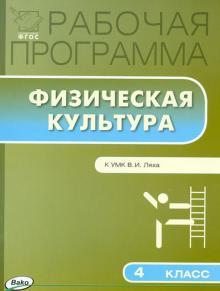 Физическая культура. 4 класс. Рабочая программа к УМК В.И. Ляха. ФГОС