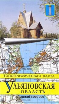 Атлас Ульяновской области (топографическая карта)