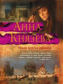 Мираж золотых рудников - Анна Князева