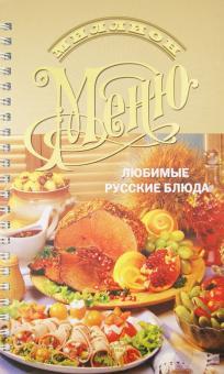 Миллион меню. Любимые русские блюда