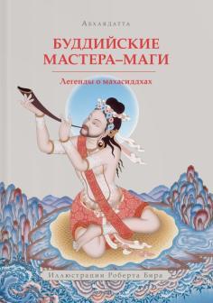Буддийские иллюстрации и стихи