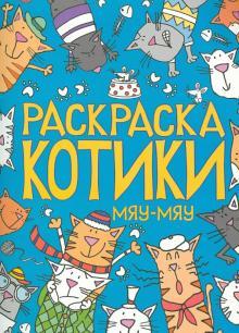"""Книга: """"Раскраска. Котики"""". Купить книгу, читать рецензии ..."""