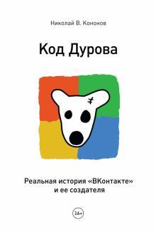 """Код Дурова. Реальная история соцсети """"ВКонтакте"""" и ее создателя"""