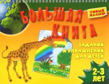 Большая книга заданий и упражнений для детей 2-3 лет