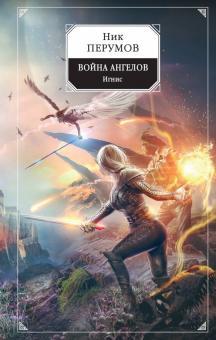 Война ангелов. Игнис - Ник Перумов