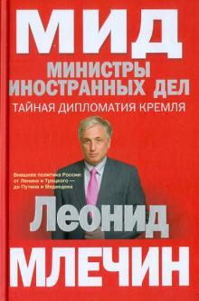 МИД. Министры иностранных дел. Внешняя политика России