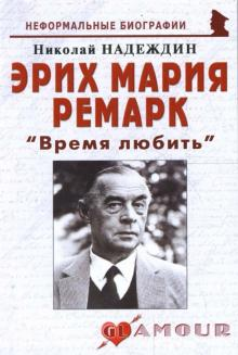 Эрих Мария Ремарк Время любить - Николай Надеждин