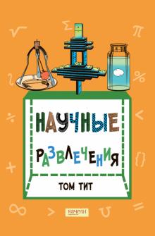 Том Тит - Научные развлечения