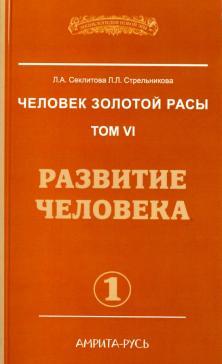 Энциклопедия Новой Эры