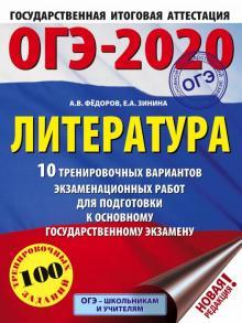 ОГЭ 2020 Литература. 10 тренировочных вариантов экзаменационных работ для подготовки к ОГЭ