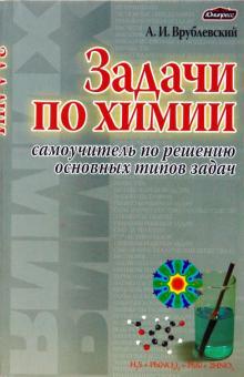 Решения сборник задач по химии задачи и решения на среднюю линию трапеции
