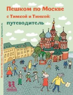 Пешком по Москве с Тимкой и Тинкой: путеводитель