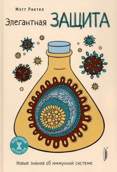 Элегантная защита: новые знания об иммунной системе