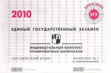 ЕГЭ: английский язык: индивидуальный комплект тренировочных материалов: 2010: вариант № 2 (+ CD)