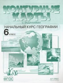 Контурные карты с заданиями. Начальный курс географии. 6 класс. ФГОС