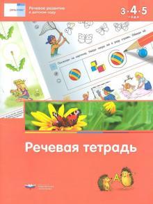Речевое развитие в детском саду. Речевая тетрадь для детей 3-4-5 лет. ФГОС ДО