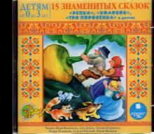 15 знаменитых сказок. Детям от 0 до 3 лет (CDmp3)