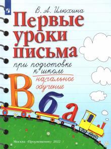 Первые уроки письма при подготовке к школе. Начальное обучение