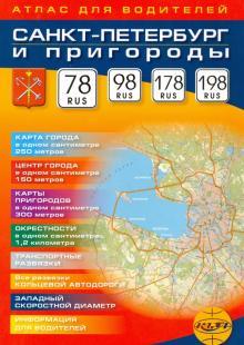 Санкт-Петербург и пригороды. Атлас для водителей. Масштаб 1:25000