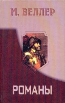 Романы:Приключения майора Звягина. Гонец из Пизы