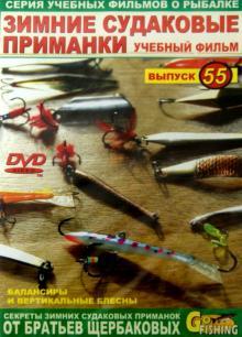Зимние судаковые приманки. Выпуск 55 (DVD)