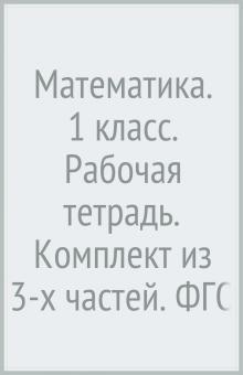 Математика. 1 класс. Рабочая тетрадь. Комплект из 3-х частей. ФГОС