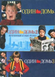 Один дома 1-3. Коллекция фильмов (3 DVD)