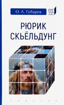 Рюрик Скьёльдунг