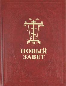 Новый Завет Господа нашего Иисуса Христа. На церковнославянском и русском языках