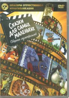 Шедевры отечественной мультипликации. Сказки для самых маленьких (DVD)